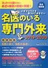 名医のいる専門外来2019-2020(医療新聞社)