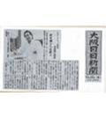 大阪日日新聞 2013年6月12日