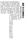 日本経済新聞 2013年2月1日