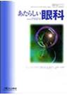 あたらしい眼科 Vol.27 No6(メディカル葵出版)
