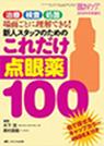 眼科ケア2010年冬季増刊(メディカ出版)