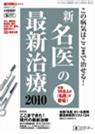 新・名医の最新治療2010