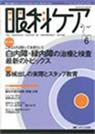 眼科ケア(メディカ出版)