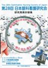 日本眼科看護研究会