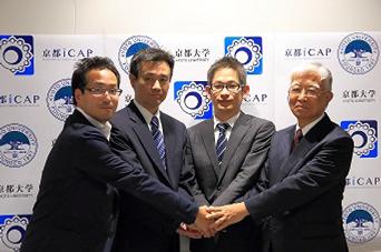 京都大学のベンチャー企業に対する投資第一弾の企業に選ばれました。