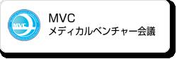 MVC メディカルベンチャー会議
