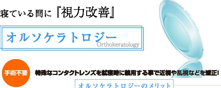オルソケラトロジー