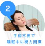 2.手術不要で睡眠中に視力回復