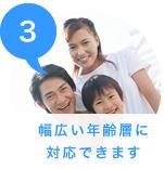 3.幅広い年齢層に対応できます